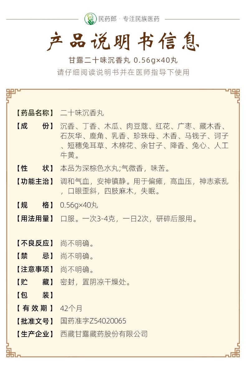 说明书3_甘露二十味沉香丸-0.jpg