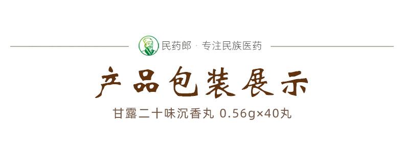 甘露二十味沉香丸-0.56g×40丸_包装展示.jpg
