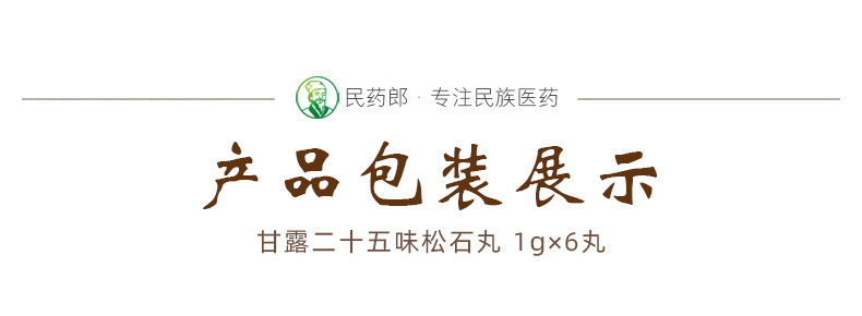 甘露二十五味松石丸-1g×6丸_包装展示.jpg