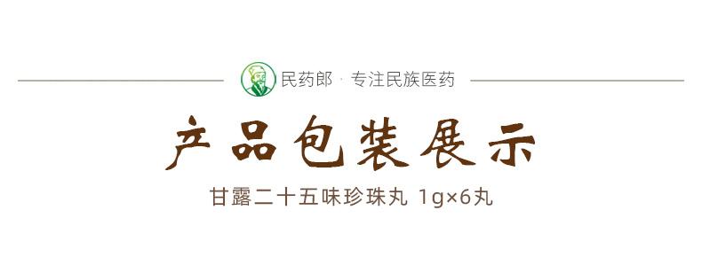 甘露二十五味珍珠丸-1g×6丸_包装展示.jpg