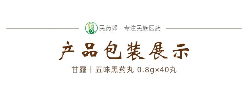 甘露十五味黑药丸-0.8g×40丸_包装展示.jpg