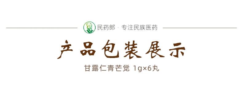 甘露仁青芒觉-1g×6丸_包装展示.jpg