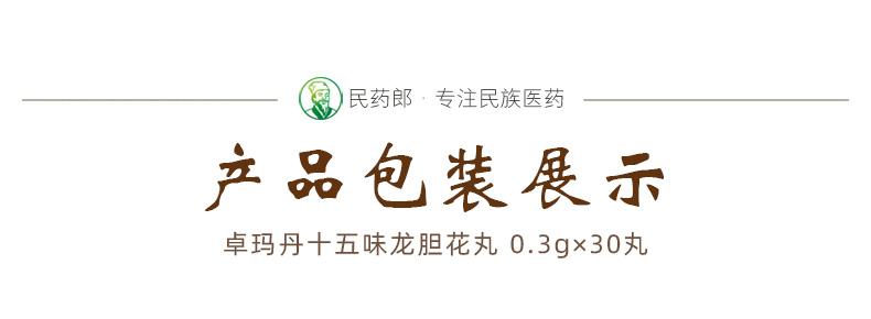 卓玛丹十五味龙胆花丸-0.3g×30丸_包装展示.jpg