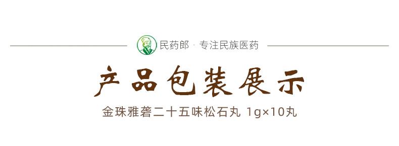 包装展示title_二十五味松石丸.jpg