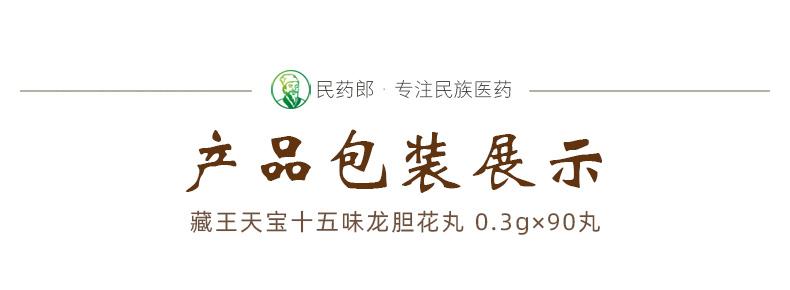 藏王天宝十五味龙胆花丸-0.3g×90丸_包装展示.jpg