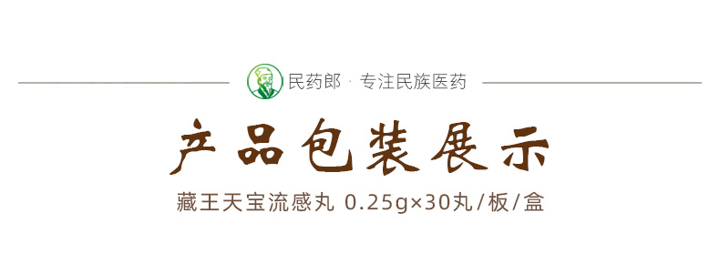 藏王天宝流感丸-0.25g×30丸_板_盒_包装展示.jpg