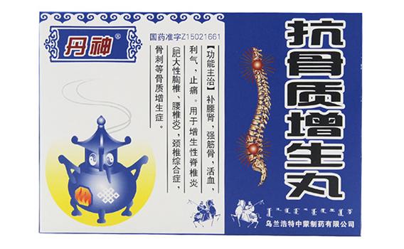 抗骨质增生丸1